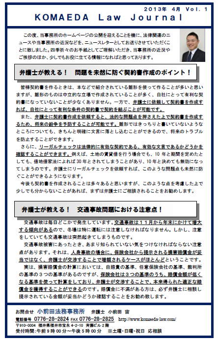 201404news letter.png